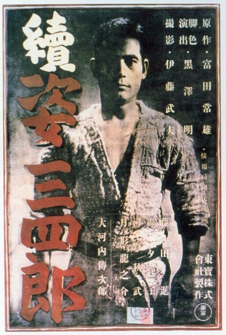 sugatasanshiro2